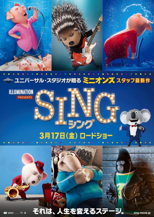 SING/シングの画像 p1_31