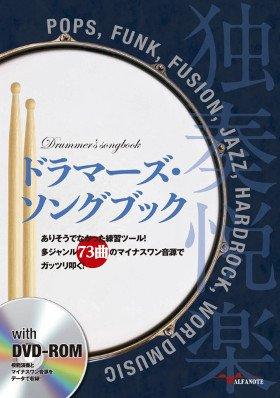 drummers-songbook