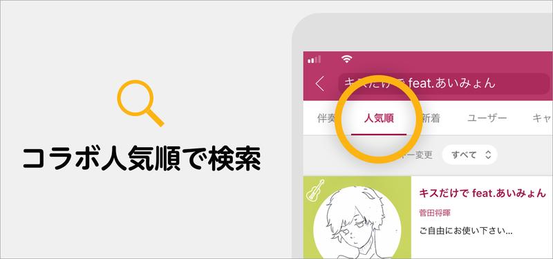 P_人気順検索.png