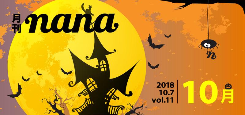 gekkannana_201810