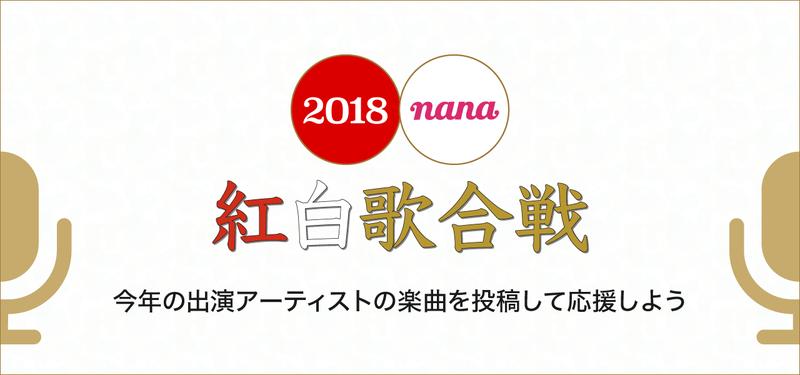 2018kohaku