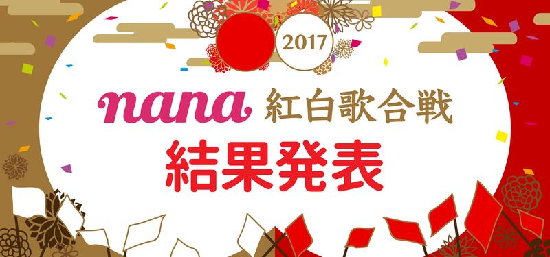 nana-kouhaku2017