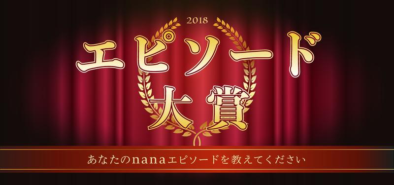 エピソード大賞2018