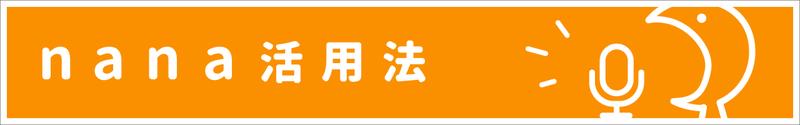 nana活用法