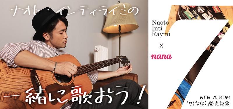 naoto_banner.png