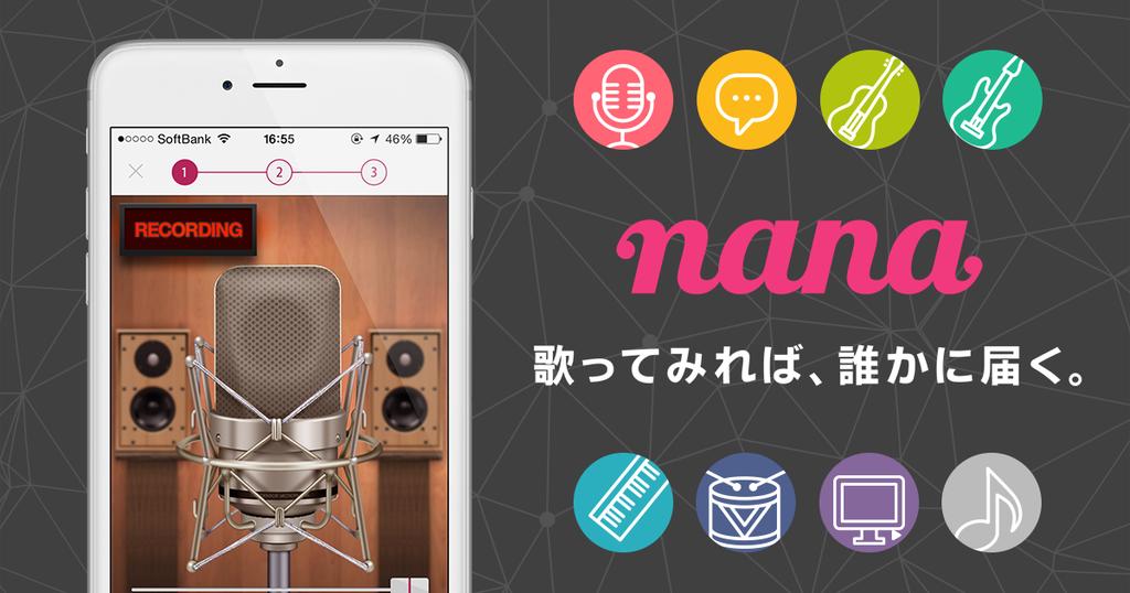 無料音楽アプリ:nana