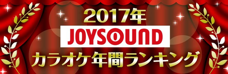joysound-ranking-banner